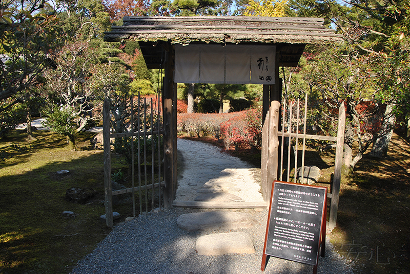 The gate in the Roji, Japan (Obaiin Temple)
